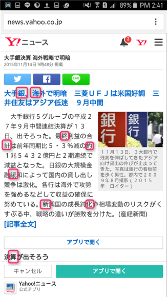 Galaxy Note5 中華フォント chrome