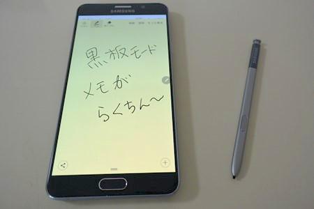 Galaxy Note5 レビュー