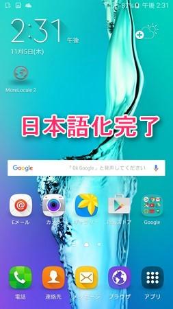 Galaxy Note5 日本語化