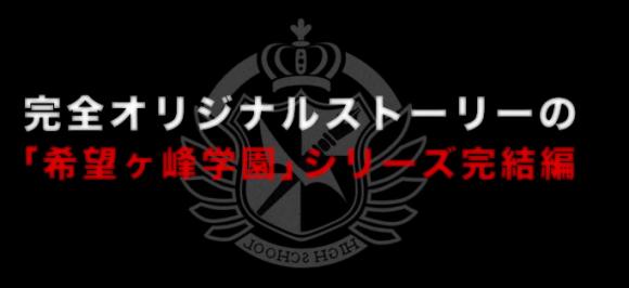 ダンガンロンパ3 –The End of 希望ヶ峰学園–