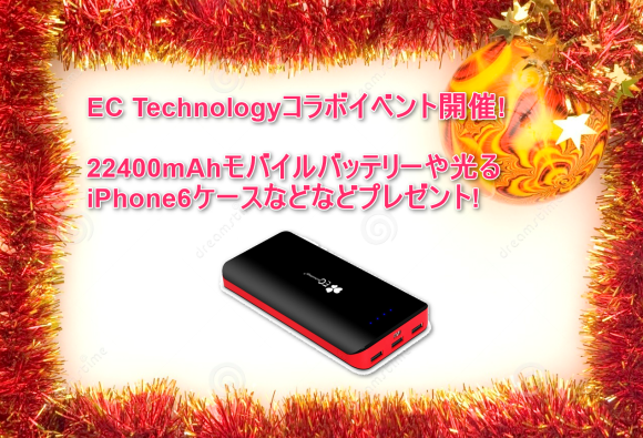 ec_technology_campaign