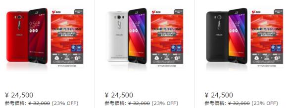 12月5日限定 『ZenFone2 Laser』が各色24,500円や『NEC Aterm』が15,700円などamazonタイムセール中