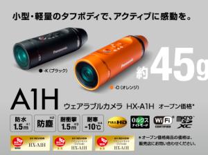 12月10日限定 『Panasonic ウェアラブルカメラ』や『モバイルバッテリー』が爆安価格に! amazonサイバーマンデータイムセール中