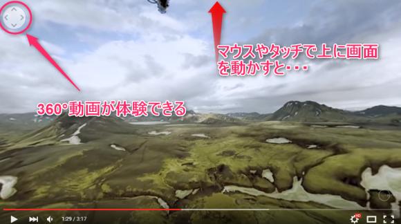 Samsung 360° GearVR Trailer
