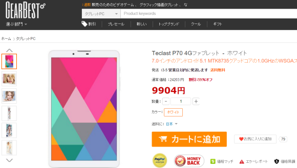 Teclast P70 4G Phablet
