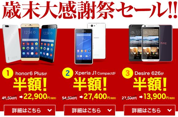 まだ在庫あり!SIMフリー機『Liquid Z330』6000円! 楽天モバイルで端末半額セール!データSIMでも半額!と言う事は・・・
