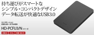 12月16日限定 『3TBの外付けHDD』や『1GBポータブルHDD』がお安くなってる!amazonタイムセール中
