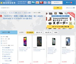 「X BORDER(クロスボーダー)」ならアメリカからの輸入が日本語で気楽に出来る