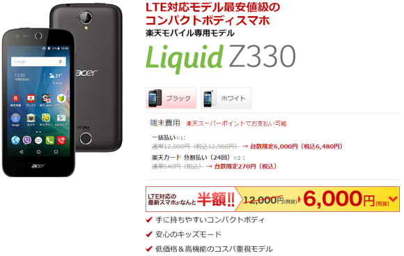 Acer Liquid Z330 楽天モバイル 6000円