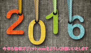 HAPPY NEW YEAR2016! 物欲ガジェット.comの1年を振り返って2016年の展望を考える