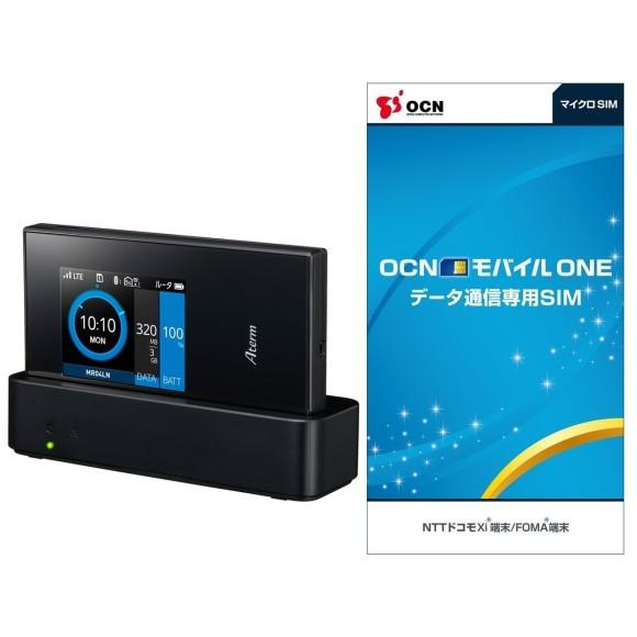 NEC Aterm MR04LN 3B LTE対応 モバイルルーター 【OCN モバイル ONE マイクロSIM付】 クレードル付属