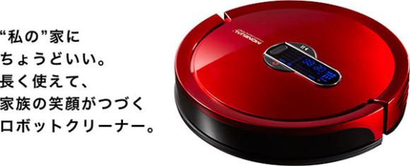 倒産した会社のロボット掃除機買ってみた!『クレモンMR7780J-R』レビュー!任せられるっていいわ