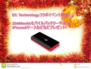 【当選者確定! みんなありがとー!】『EC Technology』とクリスマスコラボイベント開催!!「いいね」「フォロー」でプレゼント!〜12月24日まで開催!