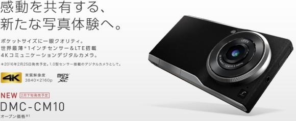 Android5.0&LTE SIM搭載デジカメ『LUMIX CM-10』発売!欲しい!だが価格が問題だ
