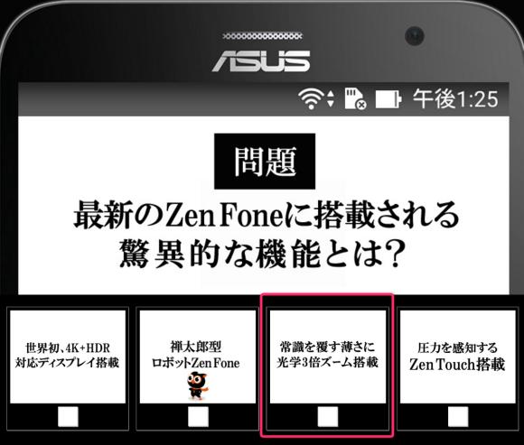 ASUS ZenFone Zoom 発表会