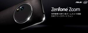 ASUS『ZenFone Zoom』を日本で2月5日発売! 光学3倍/RAM4GBのモンスタースマホ!スペックも掲載