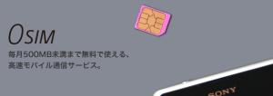 ソネット(So-net)が『0 SIM』サービスを開始! 500MB/月まで無料~お得な使い方を考えてみた