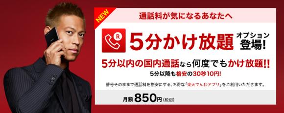 格安SIMの楽天モバイルが『5分かけ放題オプション』を発表! 42分/月以上通話する人はオトクかも
