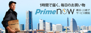 Amazon『Prime Now』でもらった1,000円分のクーポンでプライムナウを使ってみた