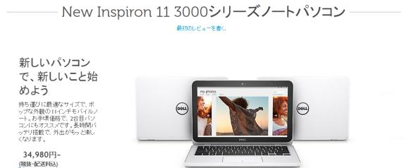 DELL 新しいInspiron3000 2016 11.6インチ