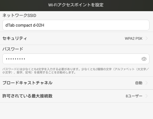 dtab Compact d-02H 格安SIM