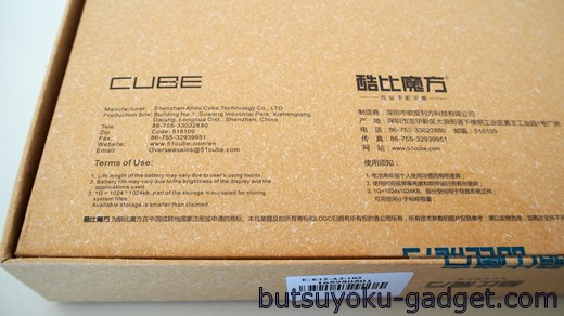 Cube iWork10 Flagship レビュー
