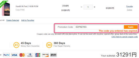 GearBest coupon クーポン
