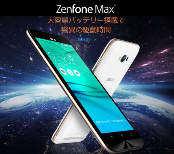ASUS日本向け『ZenFone Max』発売! 5.5インチで5000mAhバッテリー搭載の使いやすいローエンド機