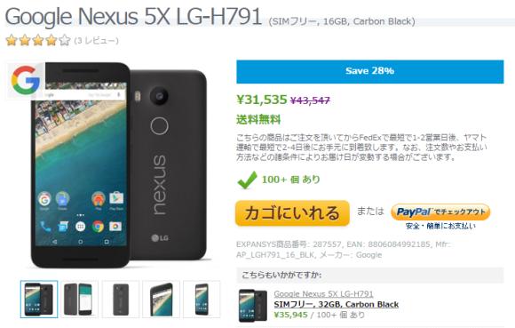 Expansysで『Google Nexus 5X』のSIMフリー版が送料無料&31,535円で特価販売中