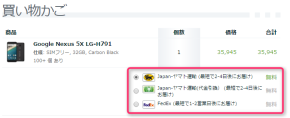 Google Nexus 5X LG-H791 EXPANSYS