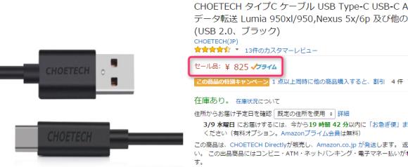 CHOETECH タイプC ケーブル