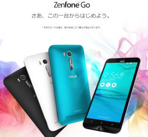 ASUSから5.5インチで2万円のSIMフリー『ZenFone Go』登場! 日本発売は3/末~