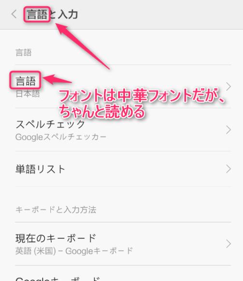 『Xiaomi RedMi Note3』使用感実機レビュー