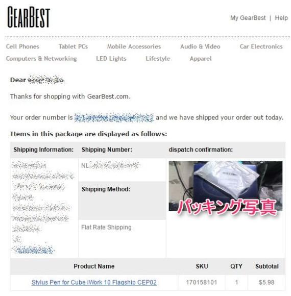 GearBest 発送