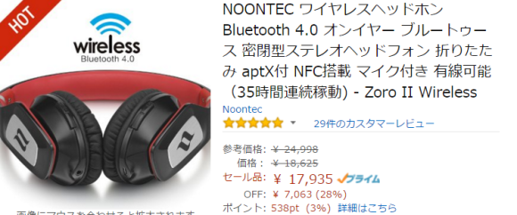 NOONTEC ワイヤレスヘッドホン Bluetooth 4.0 オンイヤー ブルートゥース 密閉型ステレオヘッドフォン 折りたたみ aptX付 NFC搭載 マイク付き 有線可能(35時間連続稼動) - Zoro II Wireless
