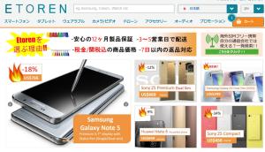 海外ガジェット通販『ETOREN』は輸入が楽に!日本人スタッフ対応~保証まで万全