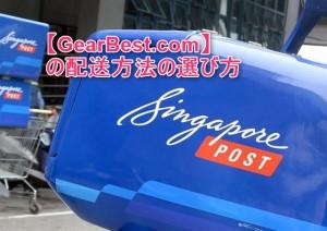 【GearBest】買いたい商品をカートに入れて支払いまで済ませる方法