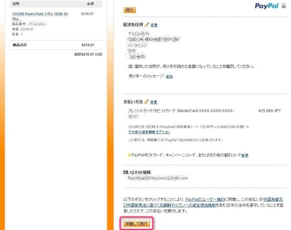 XiaoMi redmi note3 pro gearbest2