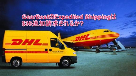 GearBestのExpedited Shipping=高速配送は$30追加請求されることもある?