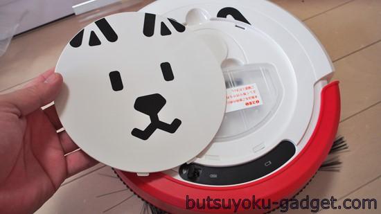 Softbank「お父さんロボット掃除機」レビュー
