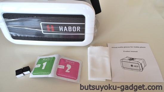 Habor 3D VRメガネ