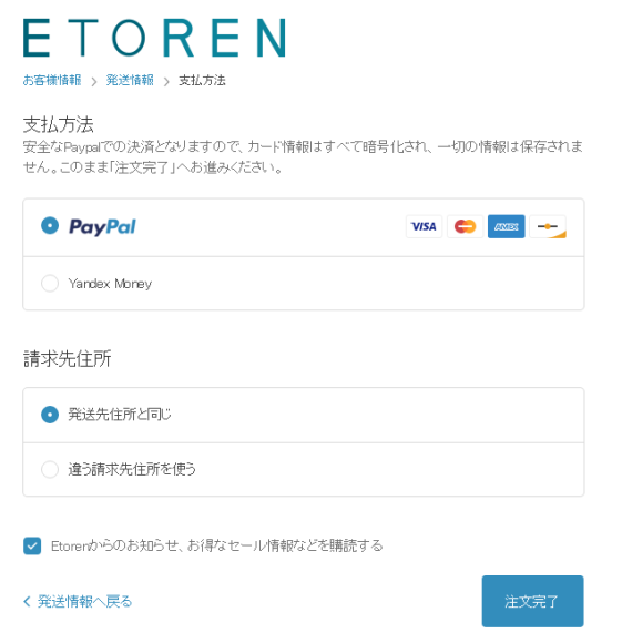 how to buy Etoren