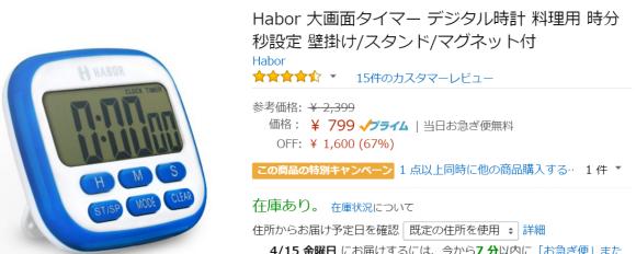 Habor 大画面キッチンタイマー