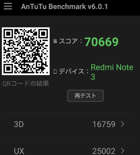 Xiaomi RedMi Note 3 Pro AnTuTu