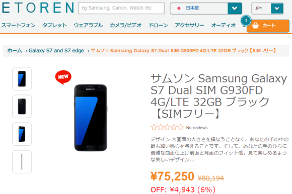 Galaxy S7 ETOREN