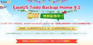 バックアップソフトの「EaseUS Todo Backup Home」(定価3980円)が無料配布中!!~4/28 12時まで!欲しい人は急げ!