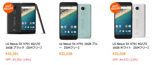 『NEXUS 5X H791』がETORENで32,038円でセール中! 中身は国内版とほぼ同じ