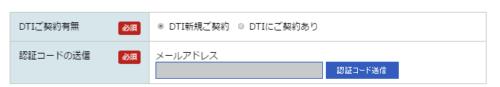 DTI どっちもオトクキャンペーン