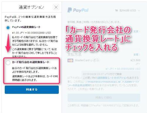 paypal exchange 為替事務手数料