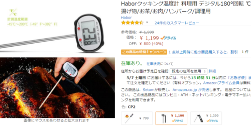 Haborクッキング温度計 CP2